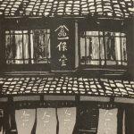 Masanori Katsuyama, A Shop-curtain of Ippodo-noren. Japanischer Holzschnitt